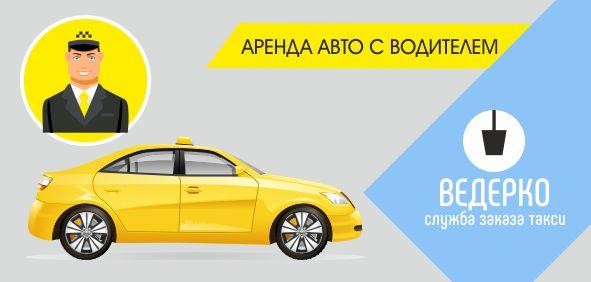 Заказать аренду автомобиля с водителем