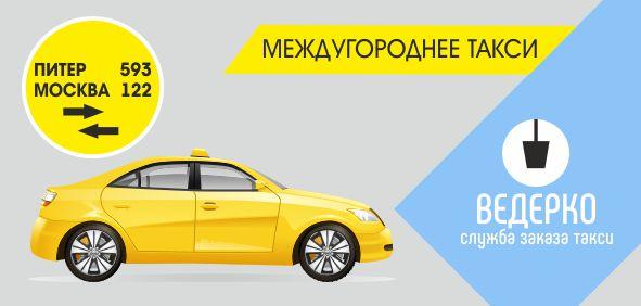 Заказать такси на межгород