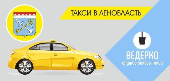 Заказать такси в Ленобласть