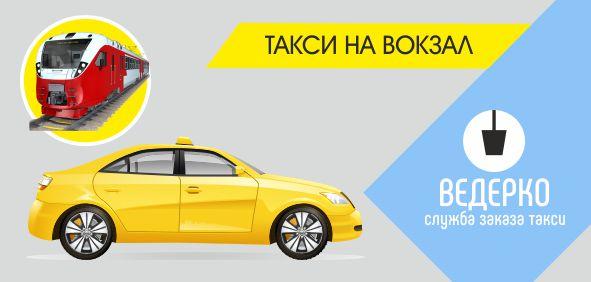 Интернет такси спб работа как заработать sim point