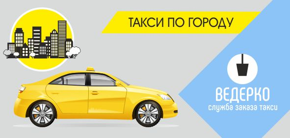 Заказать такси в СПб