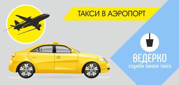 Заказать такси в аэропорт