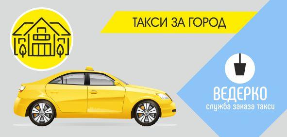 Заказать такси за город