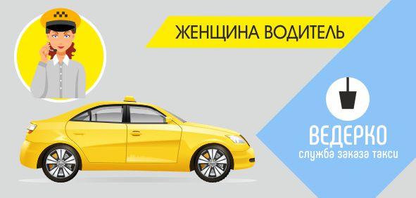 Такси с женщиной водителем